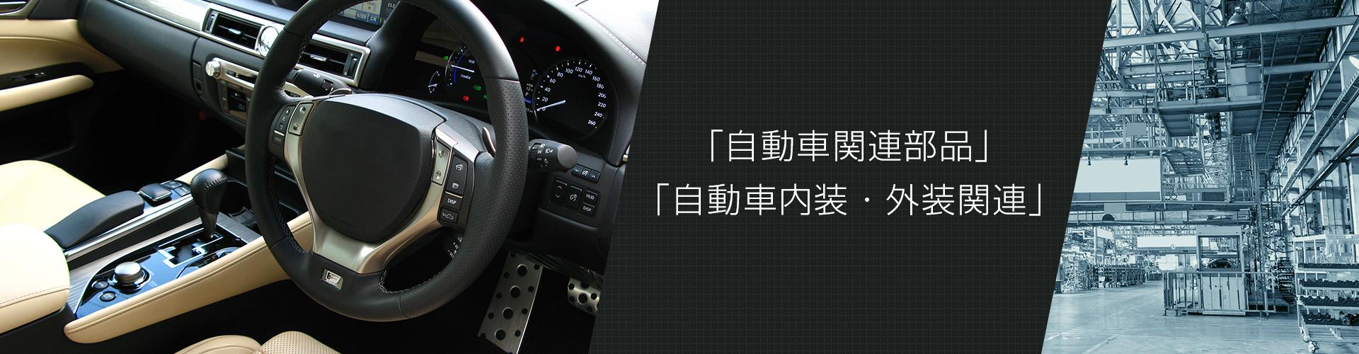 「自動車関連部品」「自動車内装・外装関連」